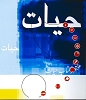 Little Book of Life-Urdu