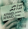 Afraid to Leave, Afraid to Stay (Farsi)